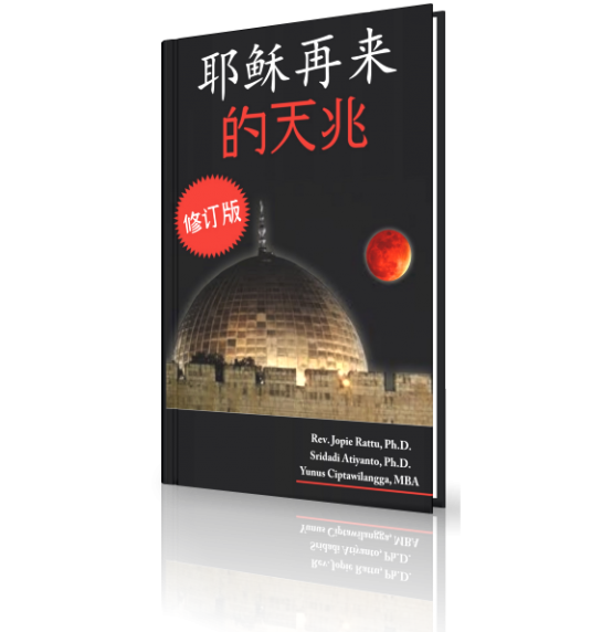 "Free Ebook ""Sky Signs of the Coming of the Lord Jesus"" Chinese Version"
