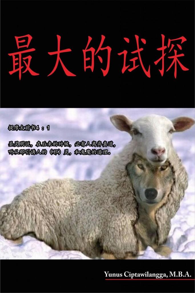 cover-percobaan-terberat-cn