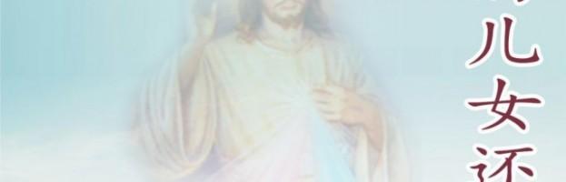 成为上帝的儿女还是仆人