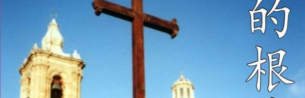基督教的根基
